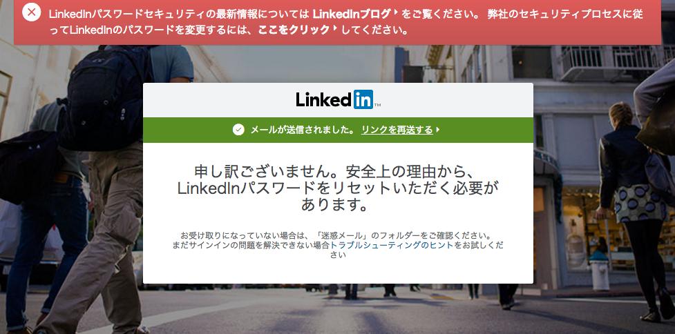 申し訳ございません。LinkedInのパスワードをリセットする必要があります。___LinkedIn