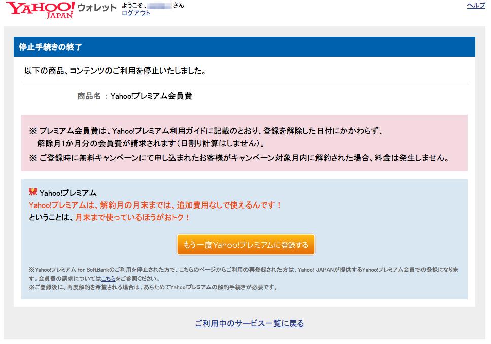 Yahoo_プレミアム
