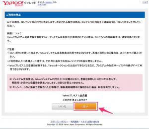 Yahoo_プレミアム_と_見積書