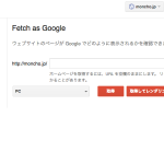 Search_Console_-_Fetch_as_Google
